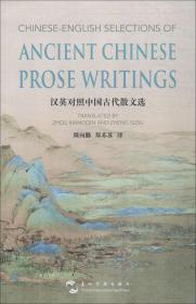 汉英对照中国古代散文选