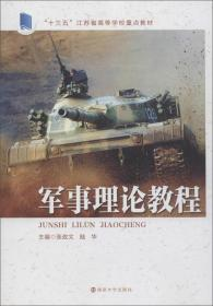 军事理论教程 张政文 南京大学出版社
