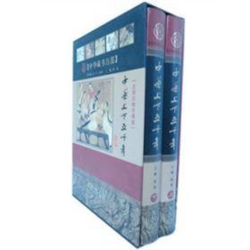 中华上下五千年(全新校勘珍藏版)(套装上下册)
