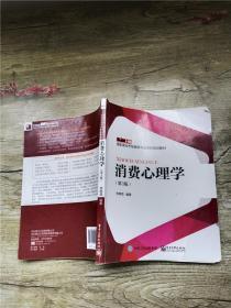 消费心理学 第3版【内有笔记】