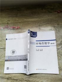 2017年印刷 市场营销学(第4版)【内有笔迹】.