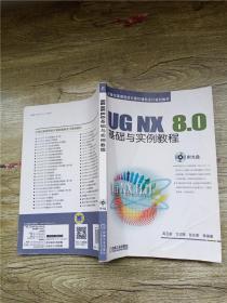 UG NX 8.0基础与实例教程【扉页有笔迹】..