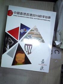 中国嘉德香港2019秋季拍卖会 .