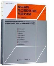 正版现货 一卜川空间设计 室内施工图规范标准(3.0)与深化逻辑 室内装饰施工图设计规范与深化逻辑