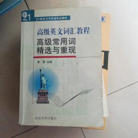 高级英文词汇教程