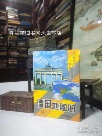 《德国地图册》中国地图出版社/一版六印