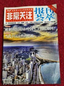 報刊薈萃(非常關注   2008年6月下半月刊)