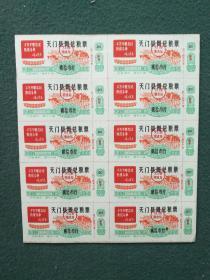 1969年,有毛语录,漂亮宣传画(版票)《天门县周兑粮票》1版10枚,品相较好