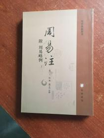 周易注:易学典籍选刊(一版一次)