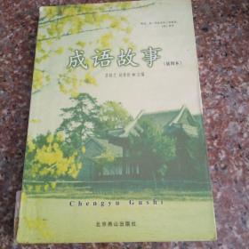 世界文学文库088:成语故事(插图本)