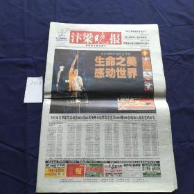 2008年9月8日汴梁晚报