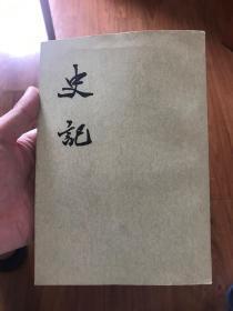 中华书局史记