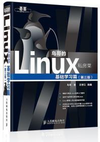 鸟哥的Linux私房菜 基础学习篇 第三版 第3版 鸟哥 人民邮电出版社 9787115226266
