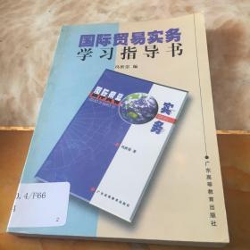 国际贸易实务学习指导书