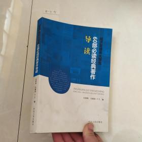 经济管理类大学生60部必读经典著作导读