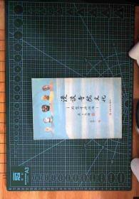 漫谈寺院文化:游览寺庙指南 作者[傅润三 签赠本  正版现货0232Z