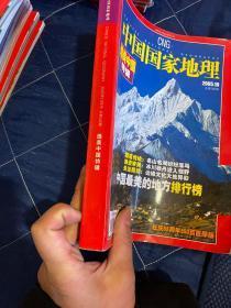 中国国家地理 (2005年10月选美中国特辑)