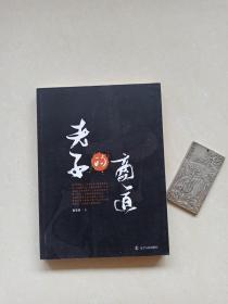 老子的商道(正版书籍)