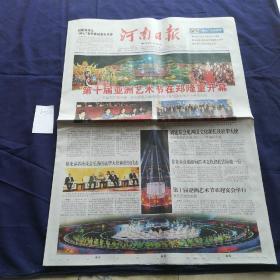 2008年9月27日河南日报