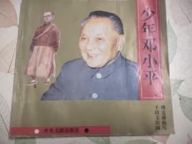 少年邓小平