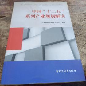 """中国""""十二五""""系列产业规划解读"""