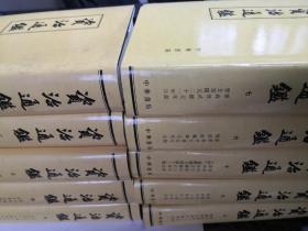 资治通鉴1--10(全十册)精装   近十品