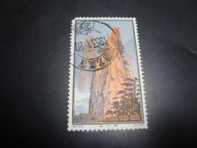 邮票  特57   黄山  (16-6)旧票   湖北 武汉 戳  1963.10.20