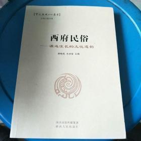 西府民俗 : 源远流长的文化遗韵