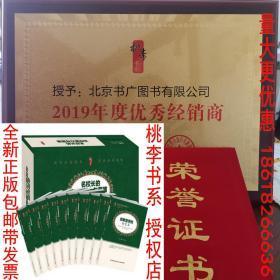 【正版】名校长的治校能力与策略 10卷图书盒装 肖建彬