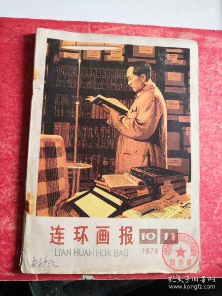 连环画报 1976年10.11