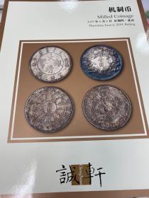 北京诚轩2019春季拍卖会  机制币