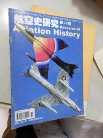 航空史研究 第78期
