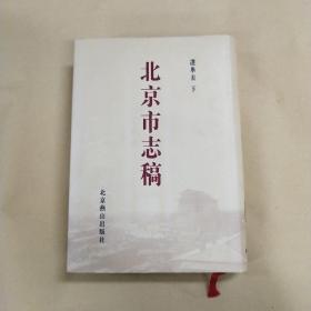 北京市志稿