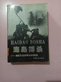 海岛搏杀——美国反法西斯著名战役纪实 馆藏书