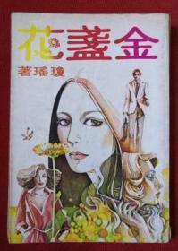 初版 1979年《金盞花》瓊瑤 著