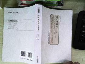 走私罪系列研究丛书:走私罪研究(第2版)