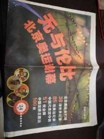 广州日报2008年8月25日存1--13版