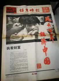 信息时报 世纪特刊  2000年1月1日(存6--16版)