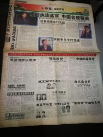 广州日报1999年12月20日澳门回归(存39--46版 内容)