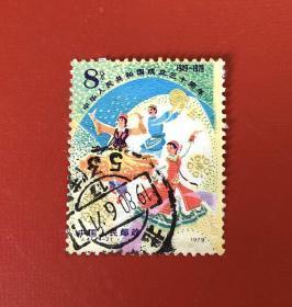 J47(4---2),中华人民共和国成立三十周年(四)欢庆   信销票