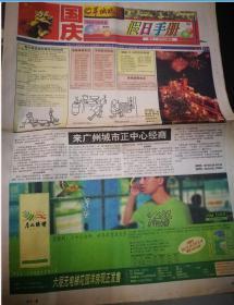 羊城晚报1999年9月30日 存45--50版内容