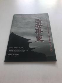 节目单:现代京剧《西安事变》