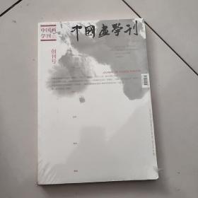 中国画学刊【2004年第一期,创刊号】