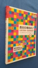 教出乐观的孩子:让孩子受用一生的幸福经典(珍藏版)221页到最后上书边略短 如图所示
