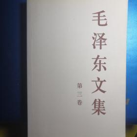 毛泽东文集(第3卷)