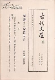 古代文选(五)触龙说赵太后