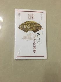 货殖列传 中国传统商贸文化/中国文化四季
