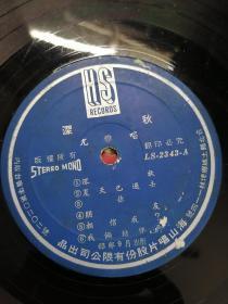 黑胶唱片     初航 深秋    尤雅唱