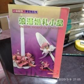 上海服饰*手艺坊丛书——浪漫婚礼小品(书下部有少许水渍)