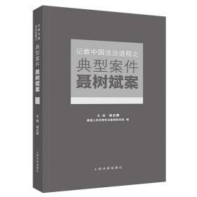 记载中国法治进程之典型案件:聂树斌案